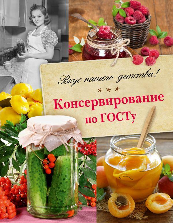 Консервирование по ГОСТу. .