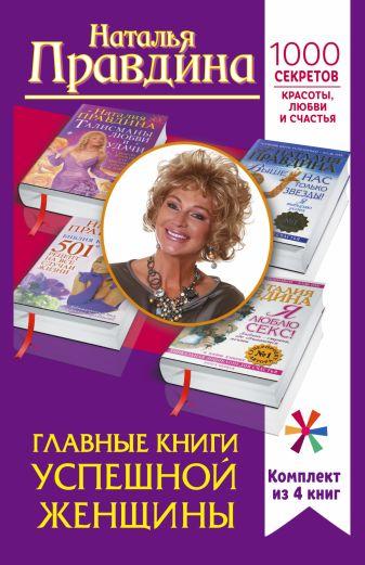 Наталья Правдина - Главные книги успешной женщины. 1000 секретов красоты, любви и счастья обложка книги