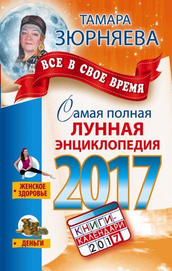 Самая полная лунная энциклопедия 2017. Все в свое время Зюрняева Тамара