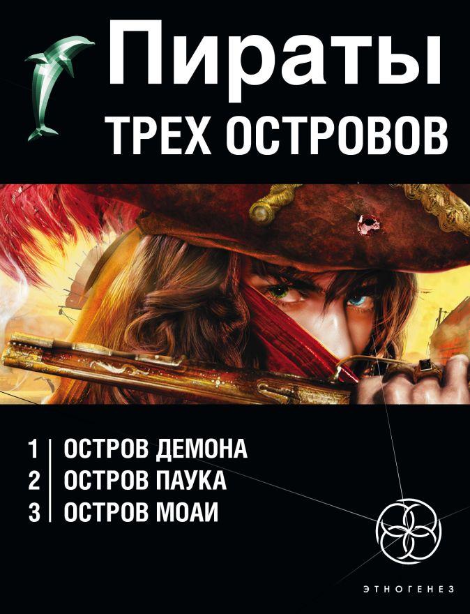 Пронин И.Е. - Пираты трех островов (комплект из 3 книг) обложка книги