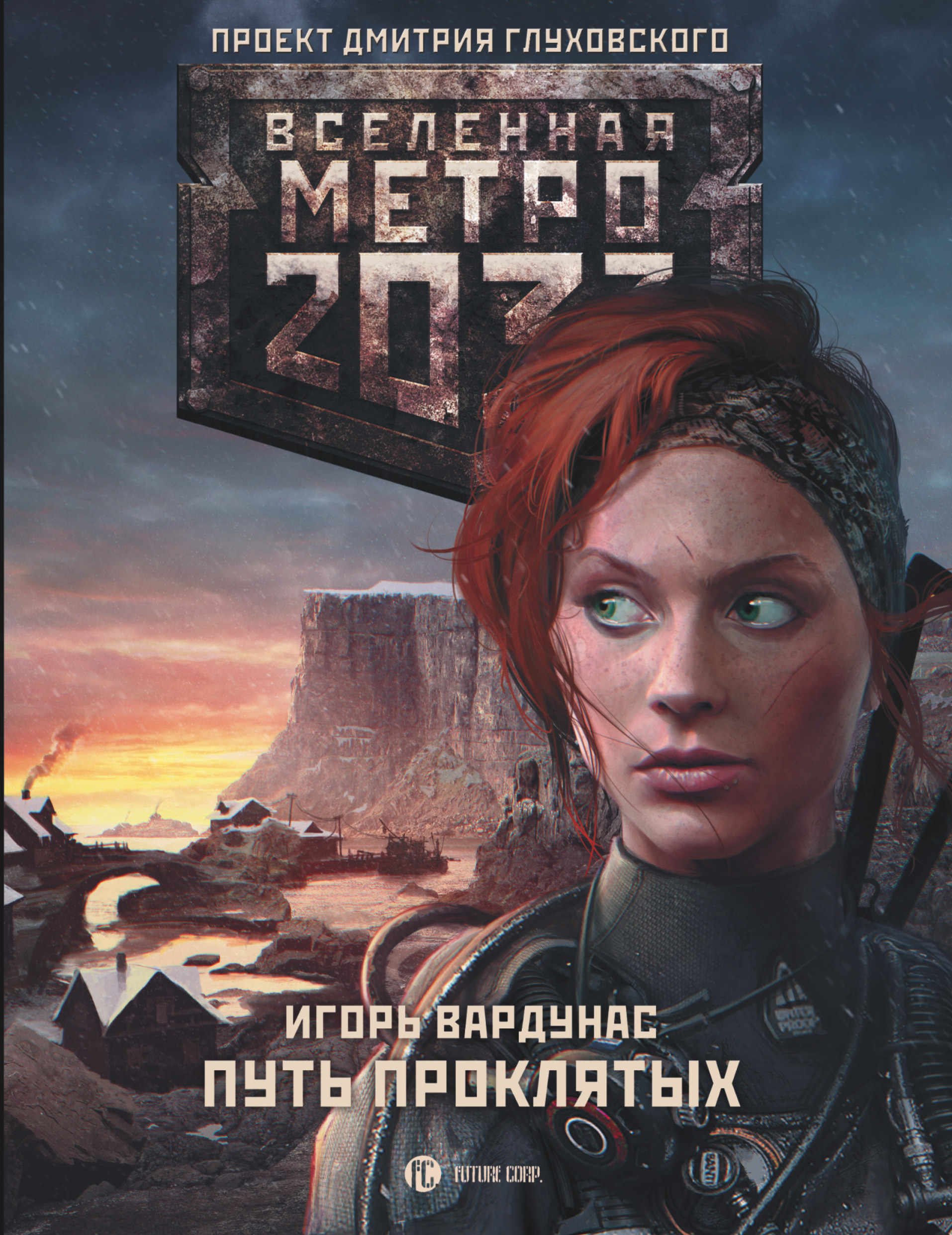 Вардунас И. Метро 2033: Путь проклятых харитонов ю в метро 2033 на краю пропасти