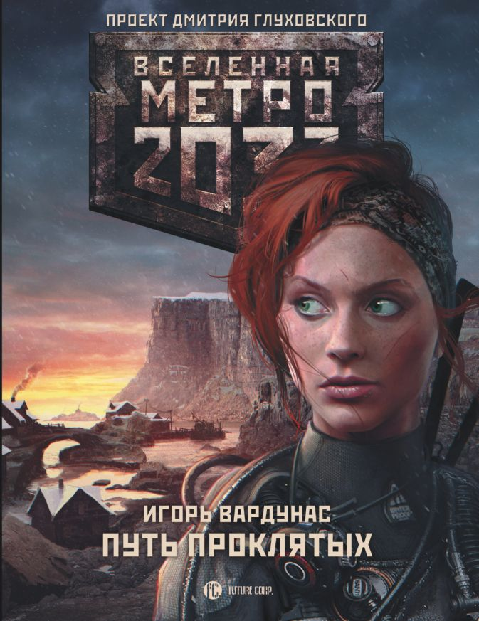 Игорь Вардунас - Метро 2033: Путь проклятых обложка книги