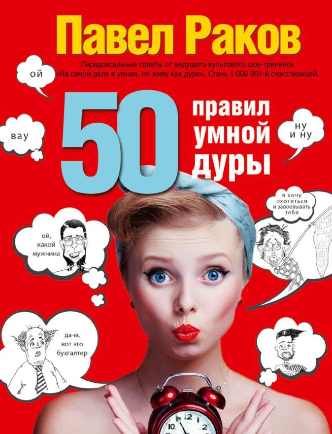 Раков П. - 50 правил умной дуры обложка книги