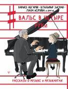 Абгарян Н., Зисман В.А. - Вальс в четыре руки' обложка книги