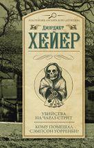 Джорджет Хейер - Убийства на Чарлз-стрит. Кому помешал Сэмпсон Уорренби?' обложка книги