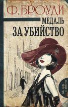 Броуди Ф. - Медаль за убийство' обложка книги