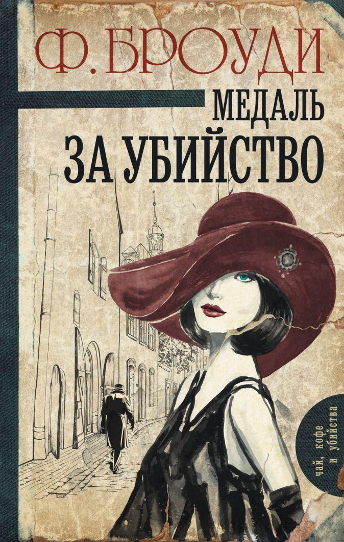 Фрэнсис Броуди - Медаль за убийство обложка книги