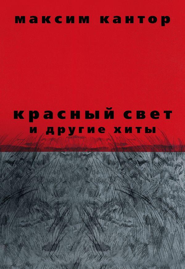 Красный свет и другие хиты М. Кантора Кантор М.К.