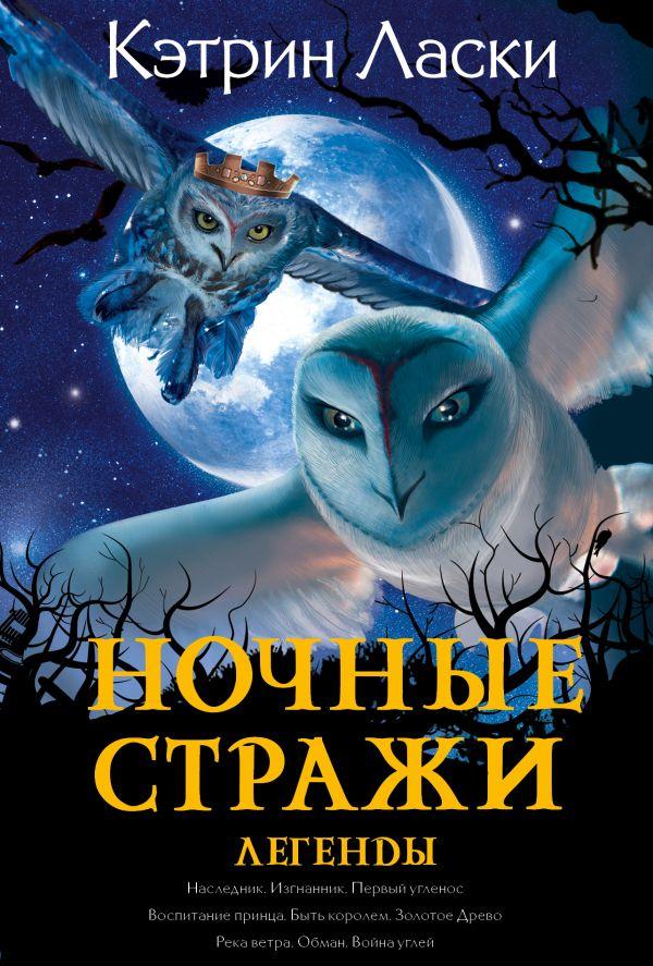 Ночные стражи Ласки Кэтрин