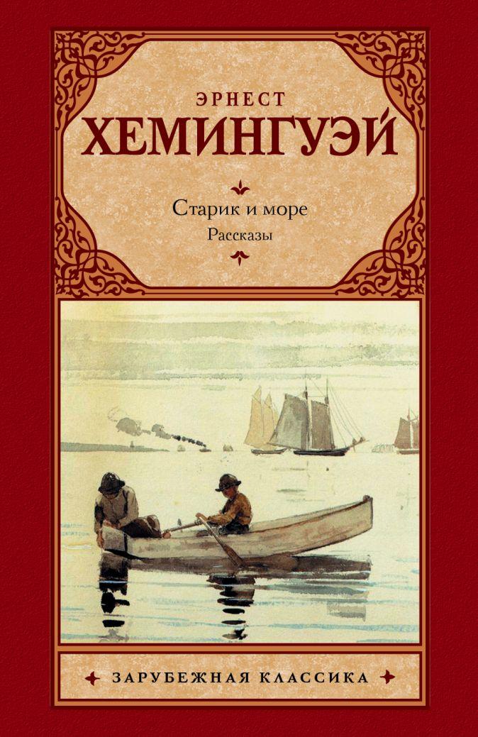 Эрнест Хемингуэй - Старик и море : [повесть]. Рассказы обложка книги