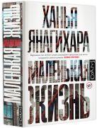 Янагихара Х. - Маленькая жизнь' обложка книги