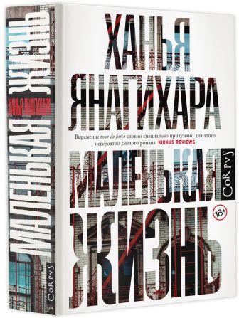 Ханья Янагихара - Маленькая жизнь обложка книги