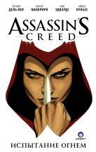 Кол Э., МакКрири К. - Assassin's Creed. Испытание огнем' обложка книги