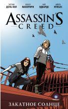 Кол Э., МакКрири К. - Assassin's Creed: Закатное солнце' обложка книги
