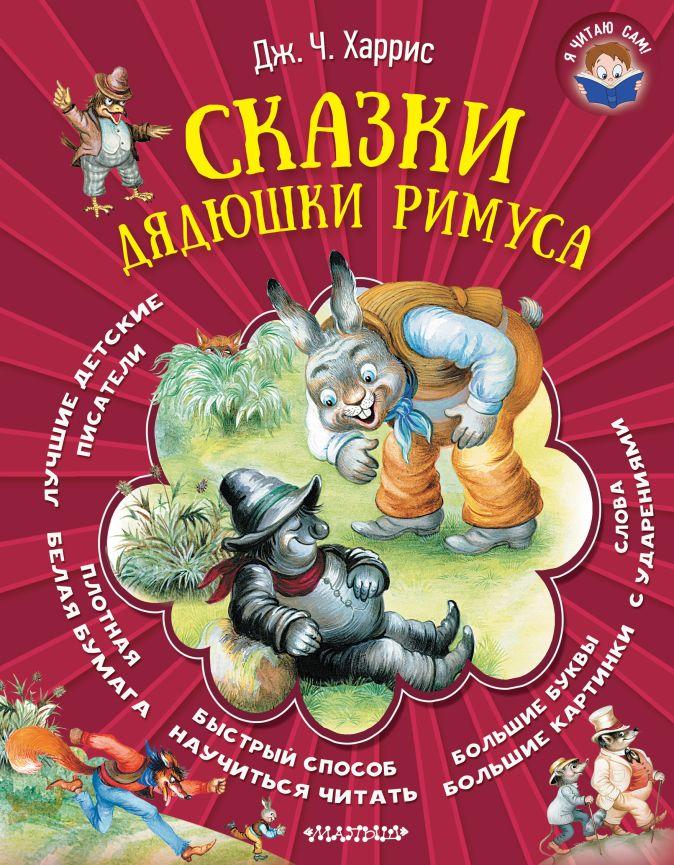 Сказки дядюшки Римуса Дж. Харрис