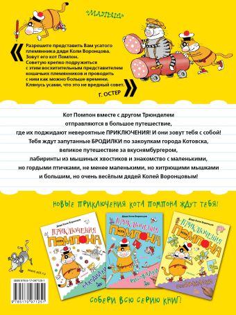 Бродилки Дядя Коля Воронцов