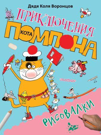 Дядя Коля Воронцов - Рисовалки обложка книги