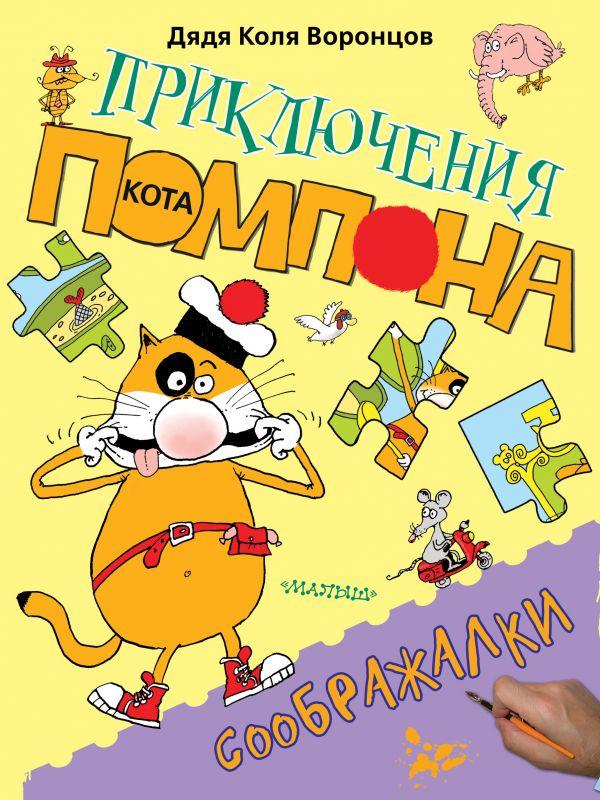 Соображалки Воронцов Н.П.