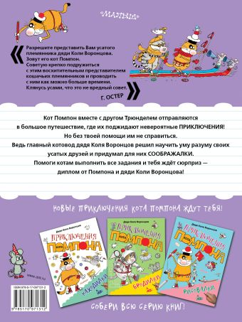 Соображалки Дядя Коля Воронцов