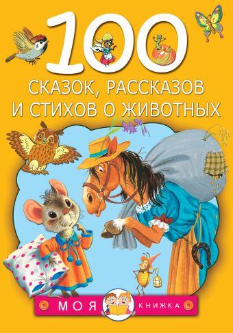 100 сказок, рассказов и стихов о животных С. Маршак, В. Берестов, В. Сутеев и др.