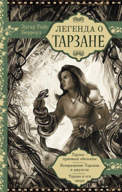 Легенда о Тарзане - фото 1