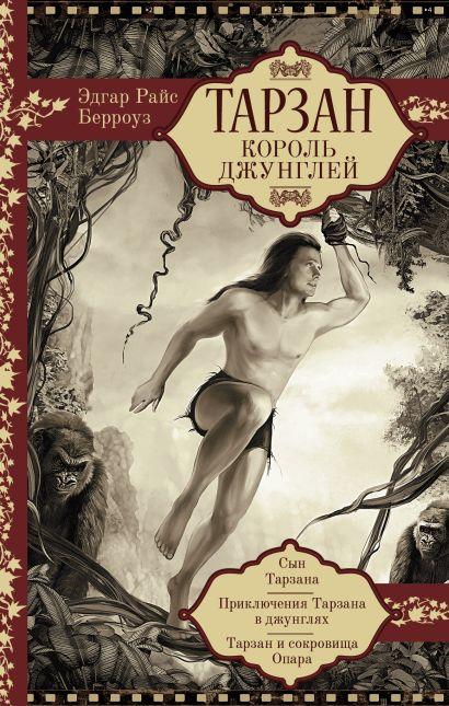 Тарзан. Король Джунглей - фото 1