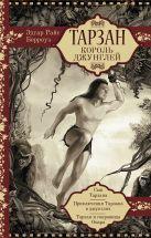Берроуз Э.Р. - Тарзан. Король Джунглей' обложка книги