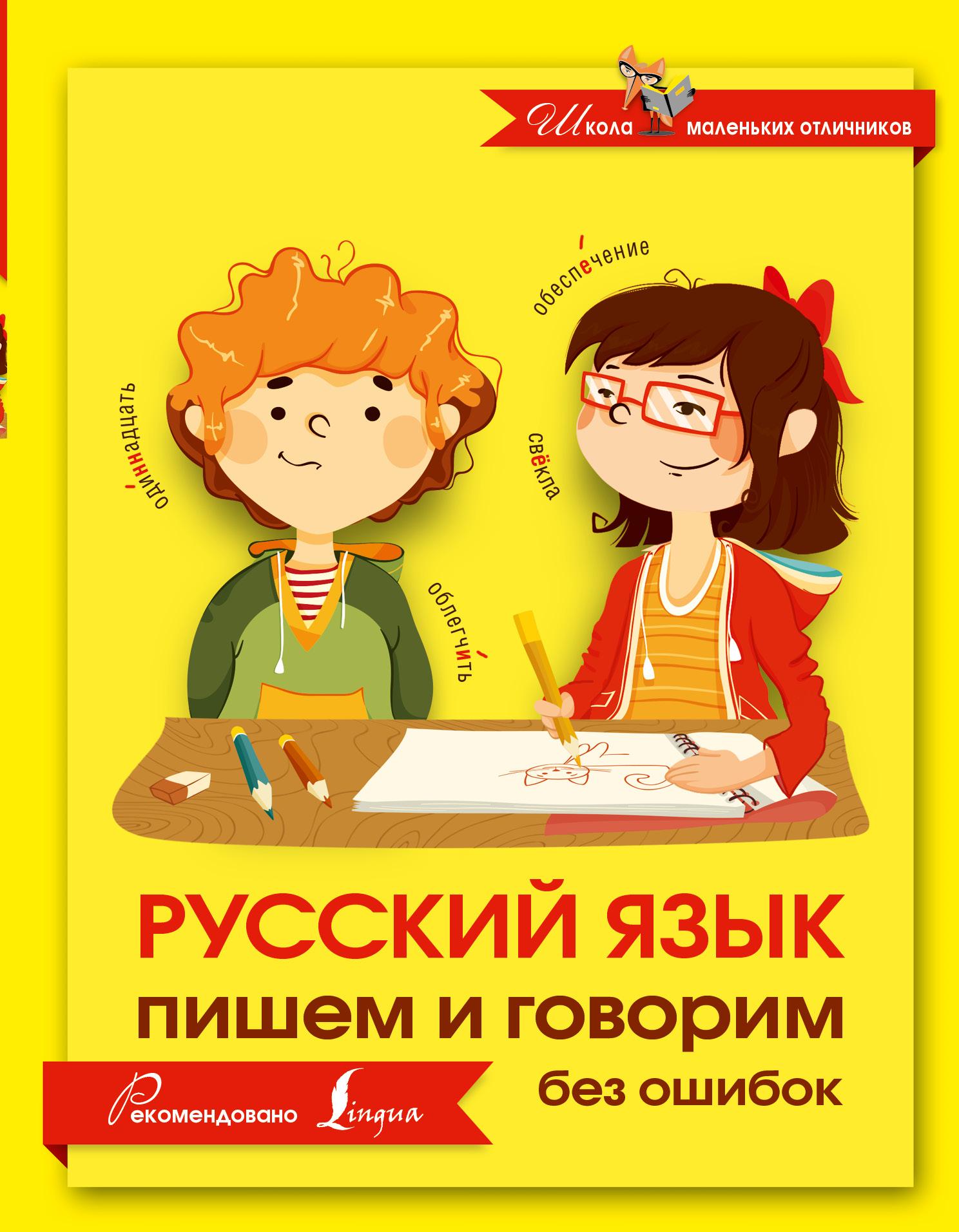 . Русский язык. Пишем и говорим без ошибок