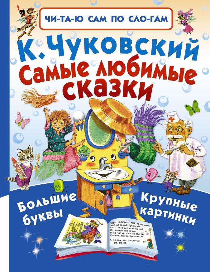 Чуковский К.И. - Самые любимые сказки обложка книги