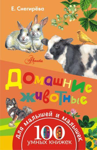 Снегирёва Е. - Домашние животные обложка книги