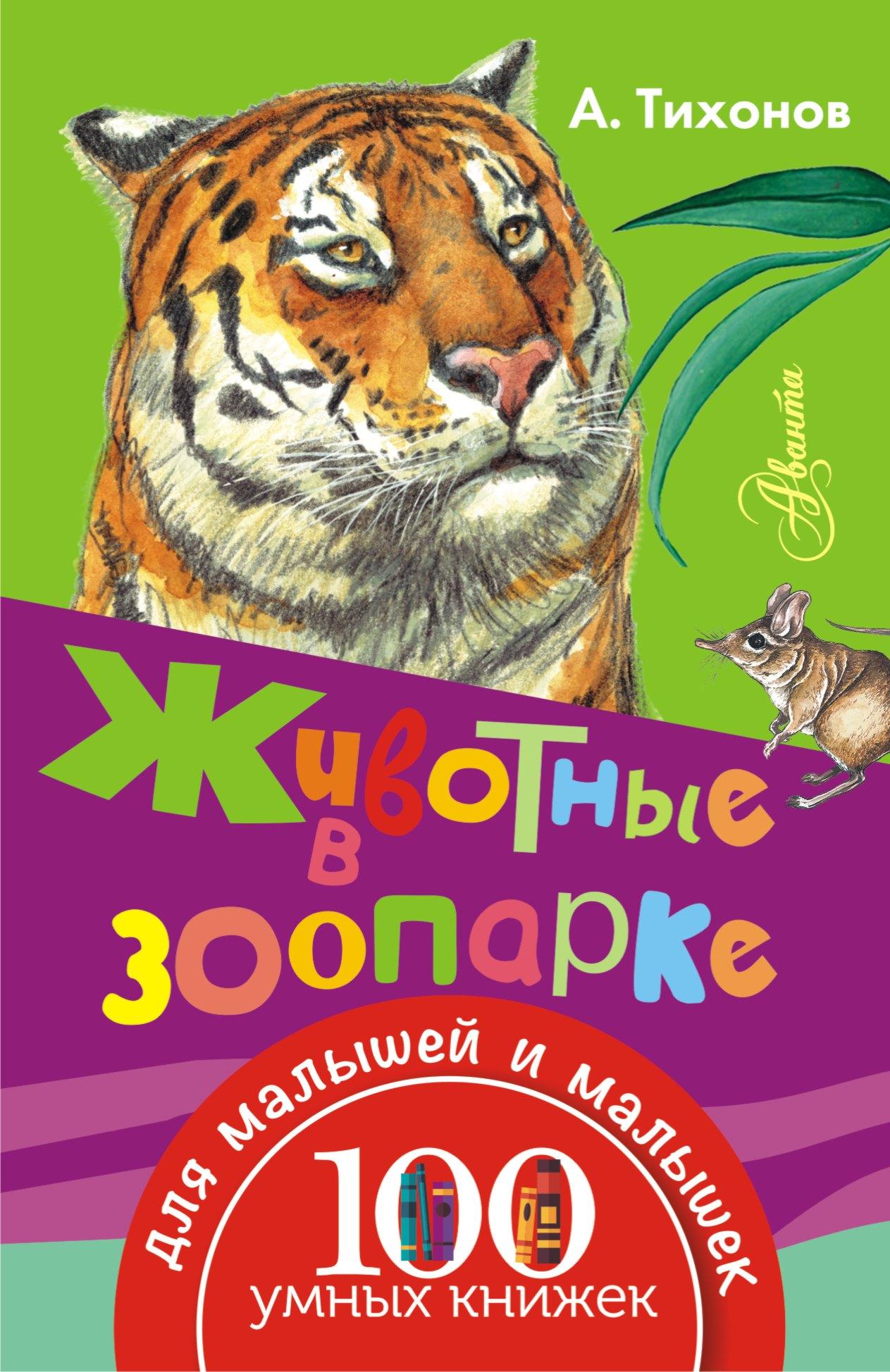 Тихонов А.В. Животные в зоопарке
