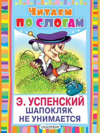 Успенский Э.Н. - Шапокляк не унимается обложка книги