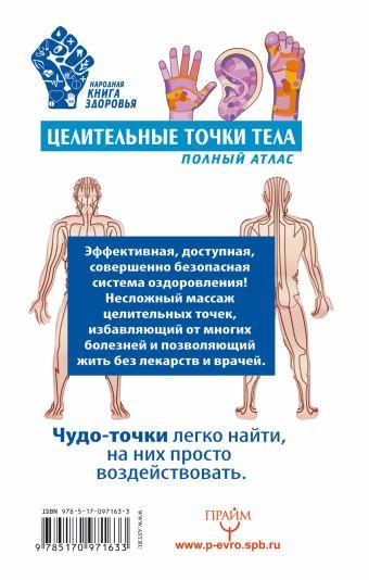 Целительные точки тела: ключ к избавлению от болей и болезней. Полный атлас Коваль Дмитрий