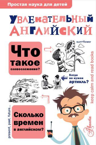 Маркова О.Ю. - Увлекательный английский обложка книги