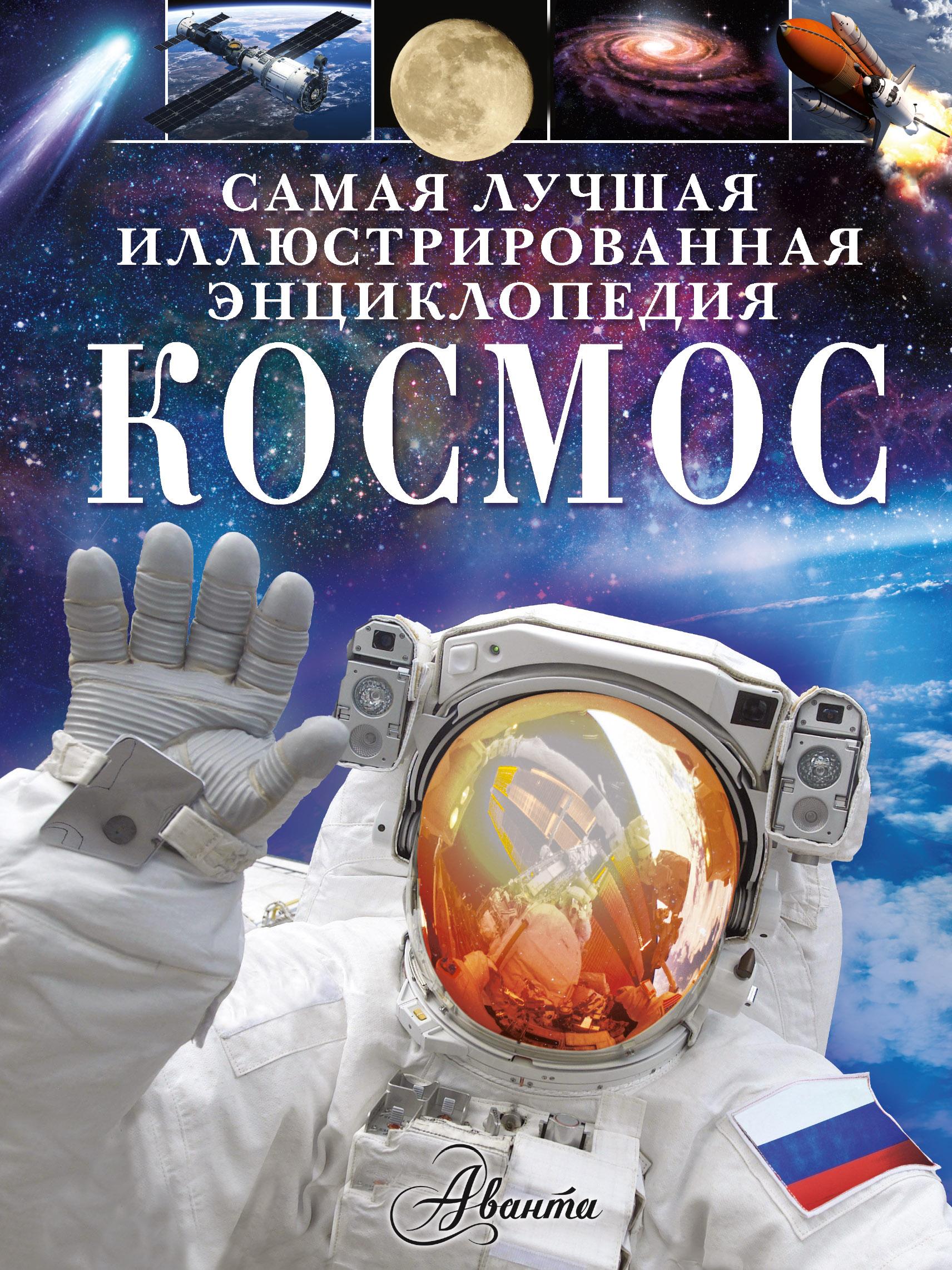 Фото - . Космос телескоп