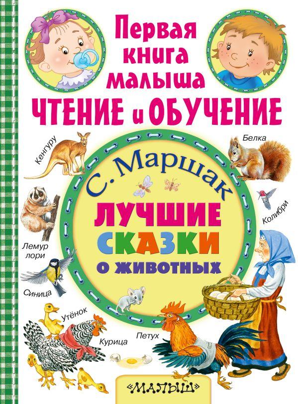 Лучшие сказки о животных Маршак С.Я.