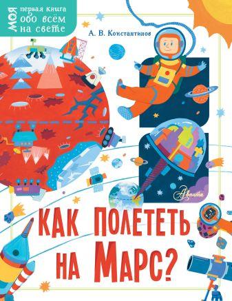 Константинов А.В. - Как полететь на Марс? обложка книги