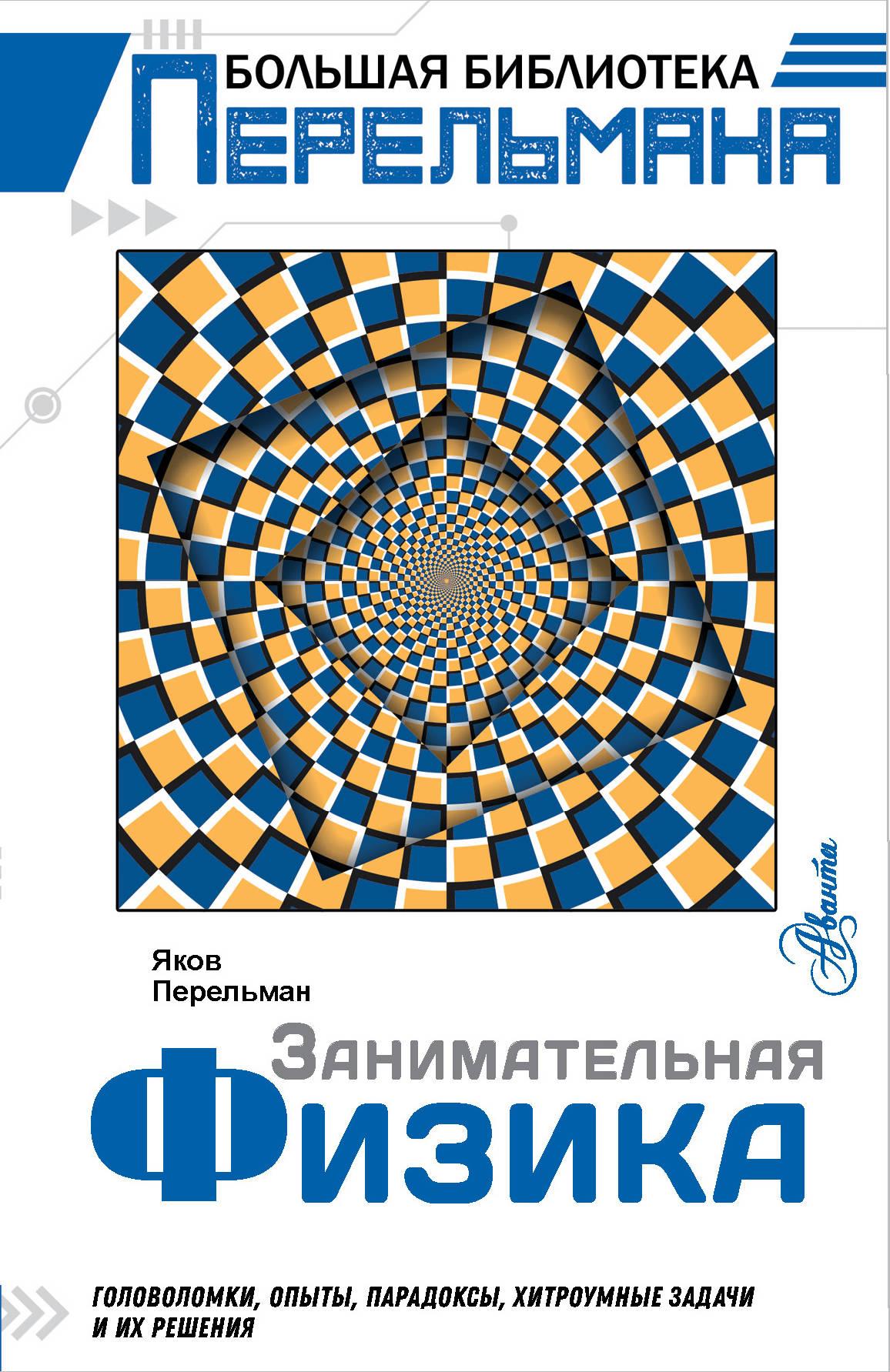 Занимательная физика ( Перельман Яков Исидорович  )