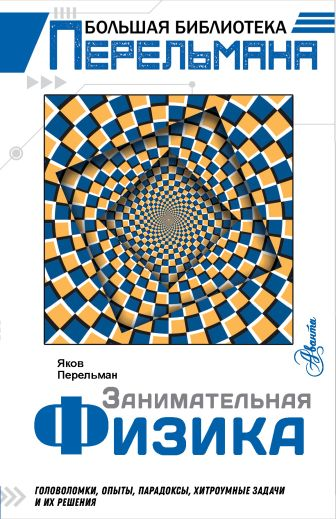 Перельман Я.И. - Занимательная физика обложка книги
