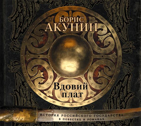 Акунин Б. -  Вдовий плат (на CD диске) обложка книги