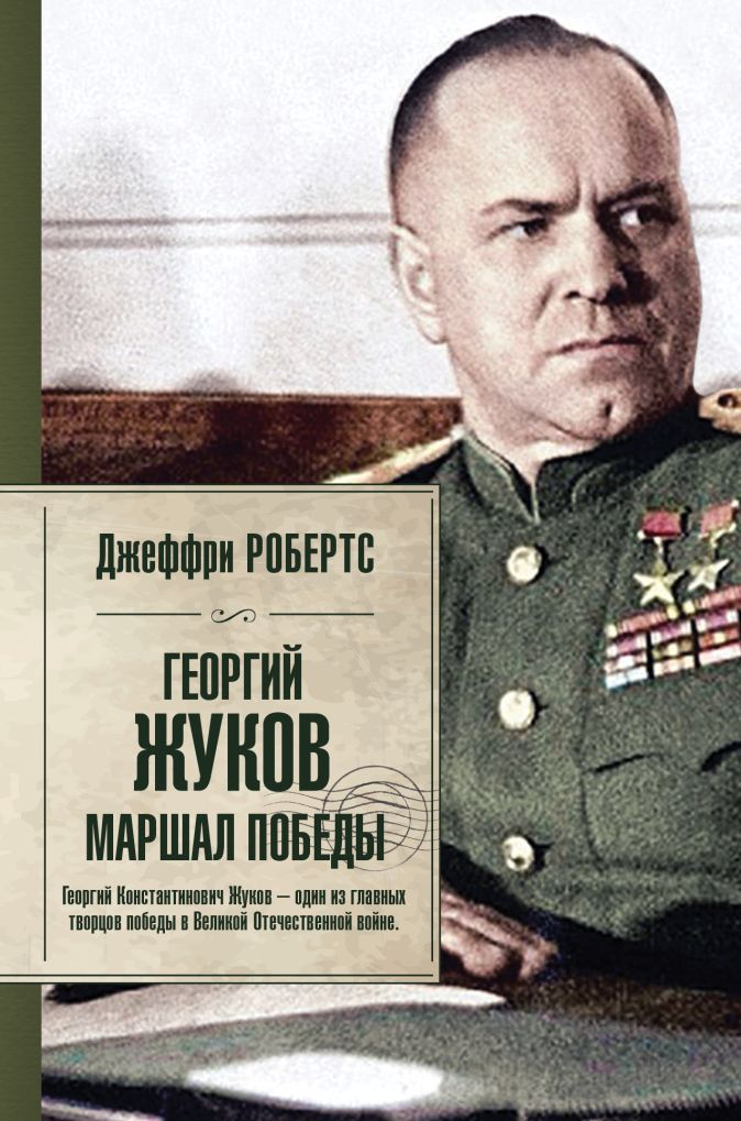 Джеффри Робертс - Георгий Жуков. Маршал Победы обложка книги
