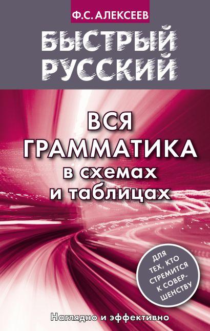 Быстрый русский. Вся грамматика в схемах и таблицах - фото 1
