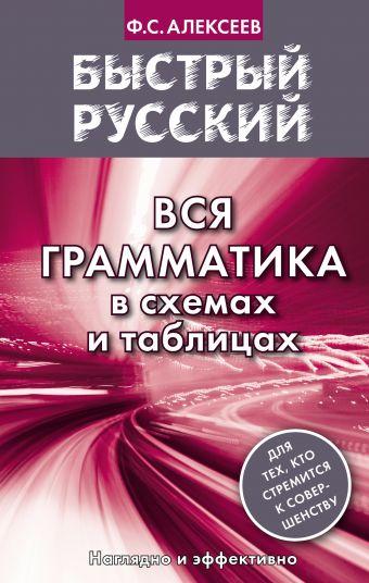 Быстрый русский. Вся грамматика в схемах и таблицах Алексеев Ф.С.