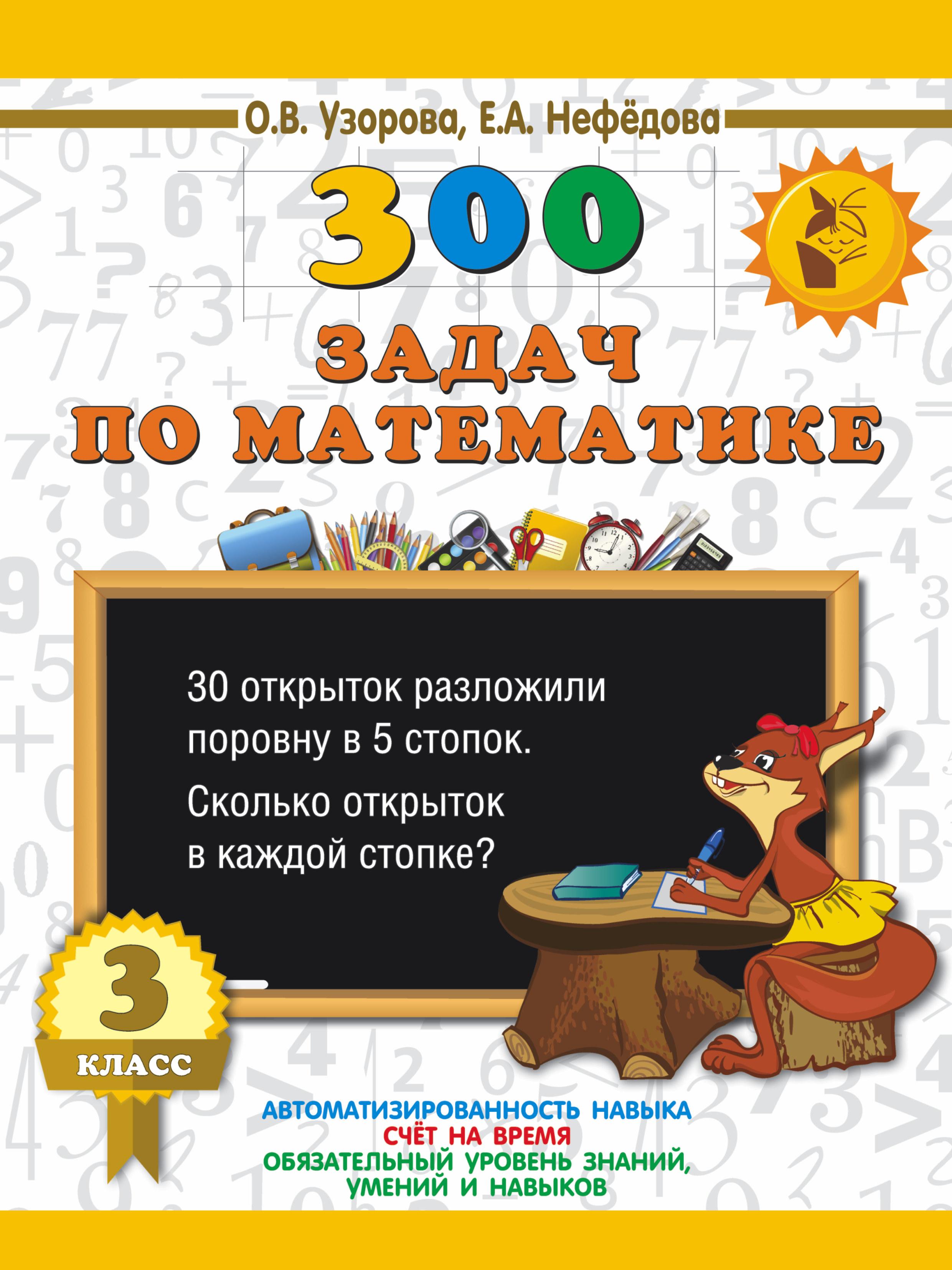 Узорова О.В., Нефёдова Е.А. 300 задач по математике. 3 класс о в узорова 300 задач по математике 3 класс