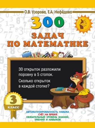 Узорова О.В., Нефёдова Е.А. - 300 задач по математике. 3 класс обложка книги