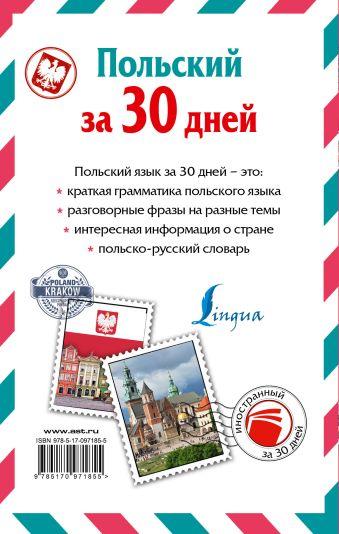 Польский за 30 дней Прутовых Т.А.