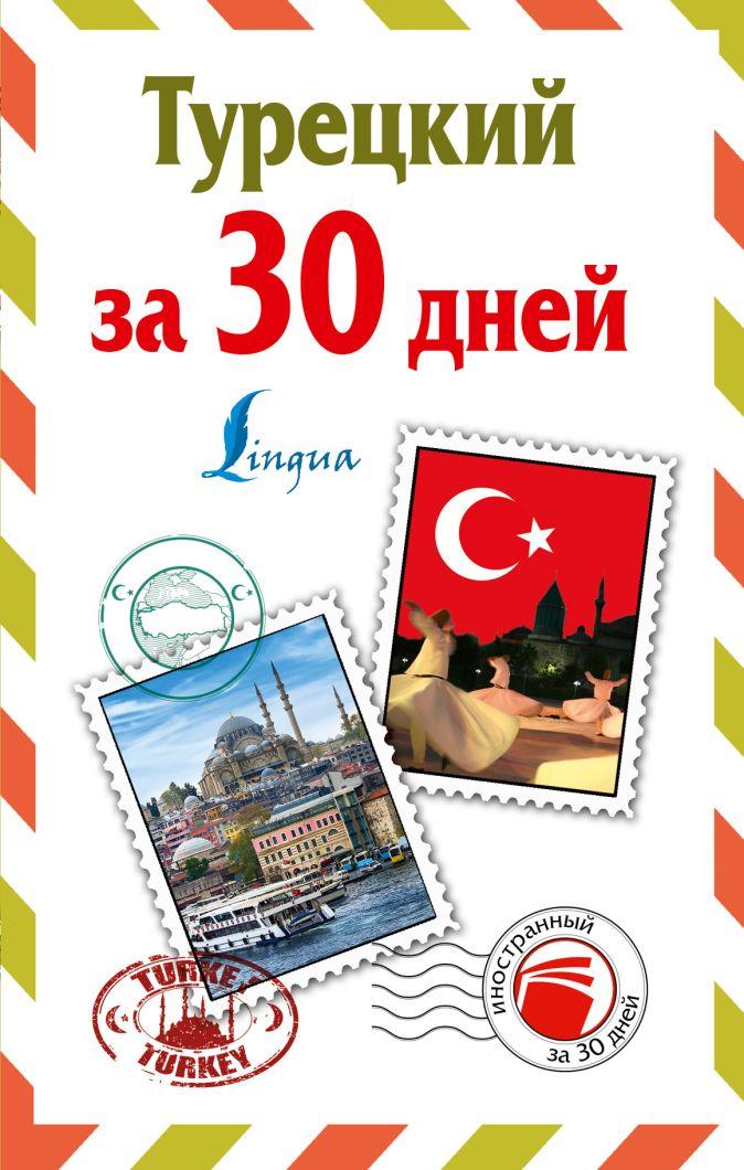 Турецкий за 30 дней Лукашевич Д.П.