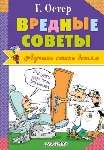 Вредные советы Остер Г.Б.