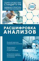 Лазарева Л.А., Лазарев А.Н. - Расшифровка анализов' обложка книги