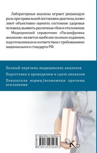 Расшифровка анализов Лазарева Л.А., Лазарев А.Н.